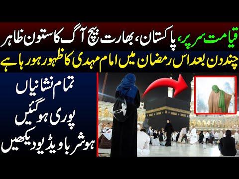 دجال کا ظہور،نشانیاں پوری کیا امام مہدی کا اس رمجان طہور ہو گا:ویڈیو دیکھیں