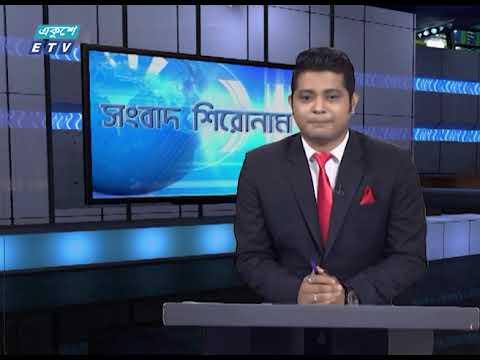 04 PM News Headline || সংবাদ শিরোনাম || 10 April 2021 || ETV News