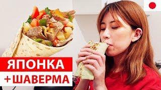 ЯПОНКА впервые готовит Шаурмы, шаверму в России! Рецепт шаурмы от Японки. Японка пробует шаурму