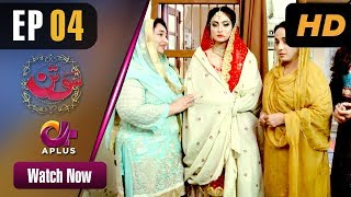 Sotan - Episode 4   Aplus Dramas   Aruba, Kanwal, Faraz, Shabbir Jan   Pakistani Drama  A Plus Entertainment, one of the biggest names of Pakistani Drama Industry.  Watch all Episodes : http://a-plus.tv/dramas/sotan/ Subscribe to our official channel here:  http://bit.ly/AplusYT  Like Us Now: www.facebook.com/Aplusentertainmentchannel