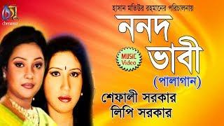 Nanad Vabi | Palagaan | Lipi Sarkar | Shefali Sarkar | Bangla New Folk Song