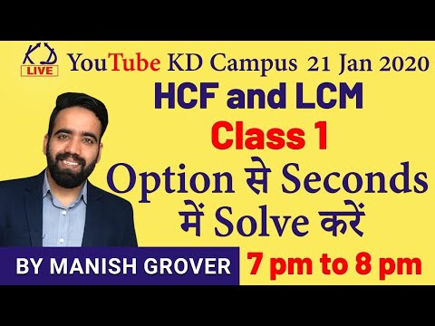 HCF and LCM   Best LCM and HCF Aptitude Tricks (म.स.प. & ल.स.प.)..BY MANISH GROVER SIR-CLS 01