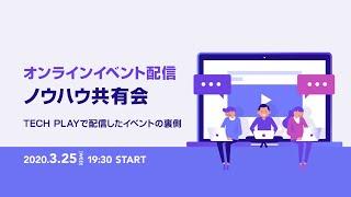 オンライン配信イベントノウハウ共有会 〜 TECH PLAYで配信したイベントの裏側 〜
