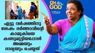 #OhMyGod  Subscribe to get notifications and mail alerts of new videos: https://goo.gl/TJ4nCn  #KeralaKaumudi is a well-established and prominent media house of Kerala. The brand had its inception in 1911. It had its genesis in the vision of C V Kunhiraman, orator, litterateur and revolutionary thinker. The vision found fruition at the hands of its Founder K. Sukumaran, who transformed Kerala Kaumudi into vibrant daily. #Kaumudy YouTube channel adds a whole new dimension to the Malayalam Digital experience. The channel draws its insight and inspiration from Kerala Kaumudi's rock-solid media tradition and Kaumudy TV Channel. #KaumudyTV channel is available all over India, US, Europe and the Middle East. With innovation in content as its guiding thought and philosophy, Kaumudy TV reaches audience and households across the globe.  Find us on :- YouTube   : https://goo.gl/7Piw2y Google +    : https://goo.gl/e44hba Facebook  : http://goo.gl/5drgCV Website     : http://kaumudy.tv