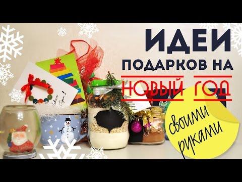 Идеи подарков на Новый год СВОИМИ РУКАМИ / Что подарить? / Olga Drozdova