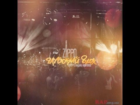 ZippO - Глубокий вдох