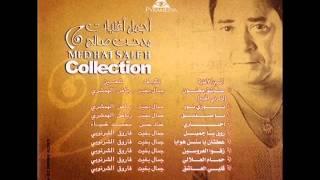 مدحت صالح _ قلب العاشق