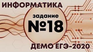 Задание 18