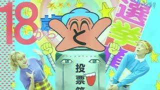 東京都選挙管理委員会が作ったカオスすぎる動画!ぺこりゅうちぇる「TOHYO都プロモーション動画」