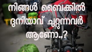 Helpful Tips For Motorcycle Riders In Malayalam