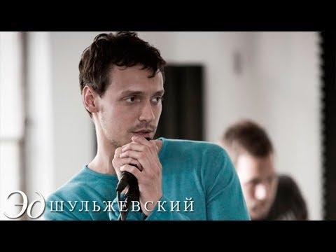 Эд Шульжевский - Я и ты (Official video)