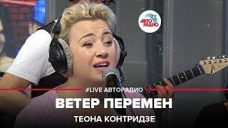 Теона Контридзе - Ветер Перемен (#LIVE Авторадио)