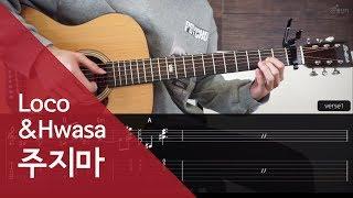 Loco & Hwasa 로꼬 & 화사 - 주지마 기타 코드 연주 (통단기 쉬운버전)
