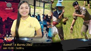 รายการ สน.เพื่อประชาชน : ตำรวจไทยเพื่อประชาชน(สถานีตำรวจท่องเที่ยวอุดรธานี) // 14 ธันวาคม 2562