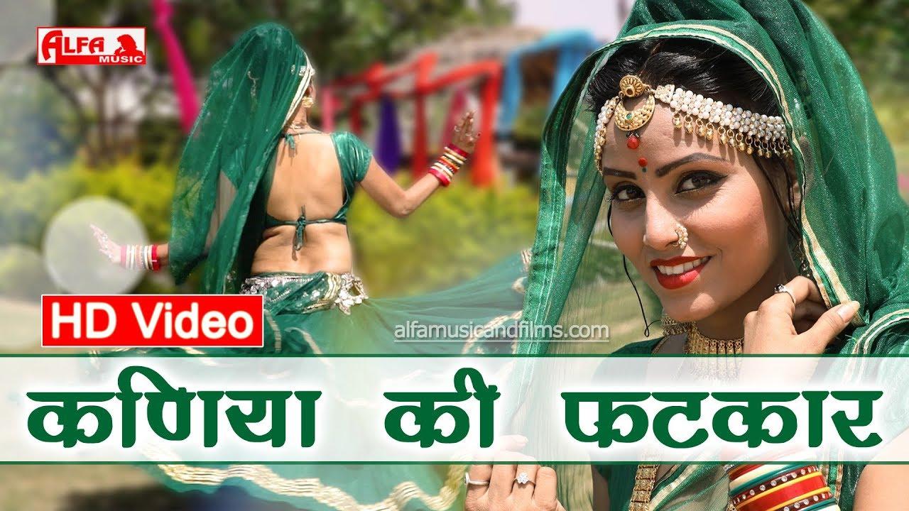 Kaniya Ki Fatkaar - Madan Rao Dhanota Lyrics