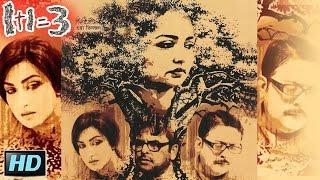 1+1=3 Ora Tinjon (HD) - Bengali Full Movie  Rituparna Sengupta, June Malia