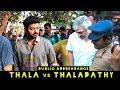Thala Vs Thalapathy Latest Public Appearance Vijay Vs Ajith Man of Mass Vs Man of Simplicity