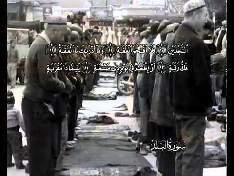 Sourate La cité <br>(Al Balad) - Cheik / Mahmoud El Banna -