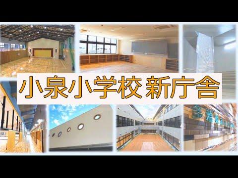 オンリーワンの学校へ〜小泉小学校 新庁舎紹介〜