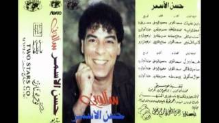 تحميل اغاني Hassan El Asmar - La Ya Alby / حسن الأسمر - لا يا قلبي MP3