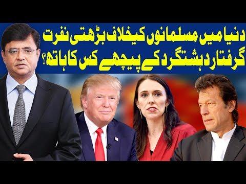 Dunya Kamran Khan Kay Sath | 15 March 2019 | Dunya News