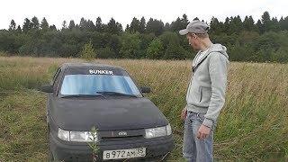 Купили пацанский таз за 50 000 рублей.Бункер.Обзор.