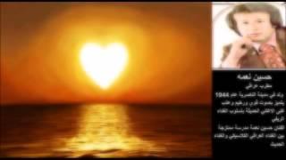 تحميل و مشاهدة حسين نعمه اغنية قديمه خطار اجانا العشكَ اغنية جميلة MP3