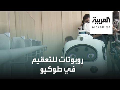 العرب اليوم - شاهد: روبوتات ذكية للتعقيم في طوكيو