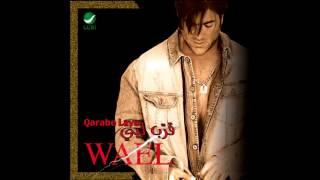 Wael Kfoury ... Qarabe Laya | وائل كفوري ... قرب ليي تحميل MP3