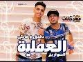 مهرجان العملية - الصواريخ دقدق و فانكى   توزيع حسام ماركو هيكسر مصر