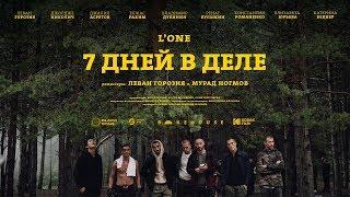 L'ONE — 7 дней в деле (премьера фильма, 2018)