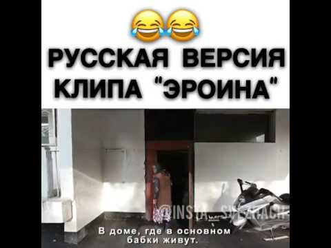 Оп эроина на русском
