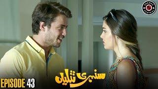 sunehri titliyan episode 43 hindi - 免费在线视频最佳电影电视