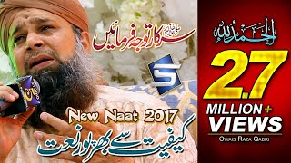 Owais Raza Qadri New Heart Touching Naat  Hazir Hai Dare Daulat Pe  Exclusive Hajj Mehfil By Studio5