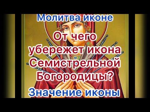 Икона Божией Матери Семистрельная - Умягчение злых сердец.Молитва Семистрельной иконе.В чем помогает