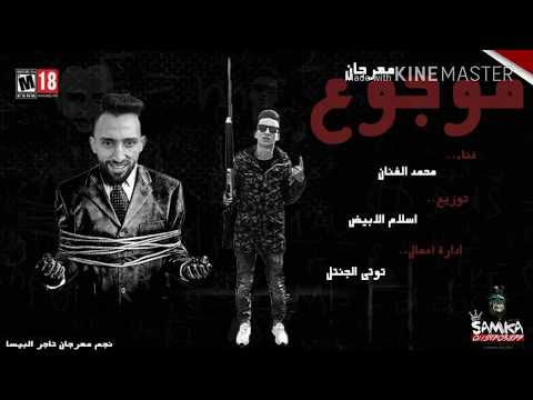 مهرجان موجوع | غناء محمد الفنان |توزيع اسلام الابيض|2018 هيكسر مصر