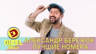 Семейные разборки с Александром Бережком - подборка приколов 2017 | Дизель студио Украина