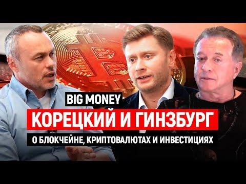 Корецкий и Гинзбург. О блокчейне, криптовалютах и инвестициях Big Money #24