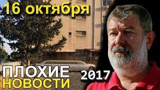 Вячеслав Мальцев | Плохие новости | Артподготовка | 16 октября 2017