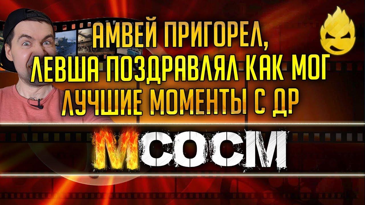 МсосМ #12 - Амвей Пригорел, А Левша Поздравлял Как Мог/Лучшее со Стрима ДР