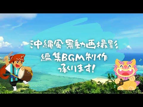 沖縄の風景動画簡易撮影、編集、BGM制作します 沖縄をあなたの人生の1ページに!! イメージ1
