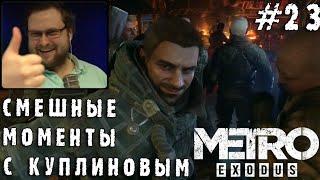 СМЕШНЫЕ МОМЕНТЫ С КУПЛИНОВЫМ #23 - Metro Exodus #1 (СМЕШНАЯ НАРЕЗКА)