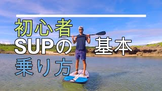 OKINAWAN SUP