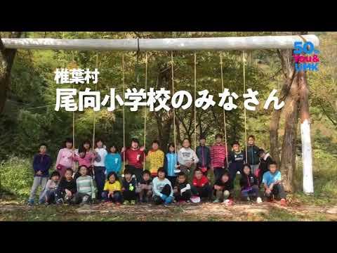 Omukai Elementary School
