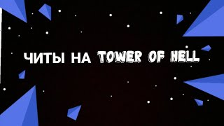 ЧИТЫ НА TOWER OF HELL!!!