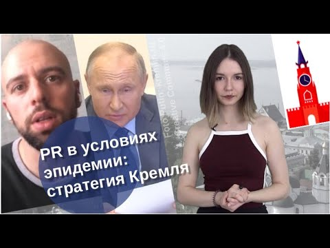 PR в условиях эпидемии: стратегия Кремля [видео]