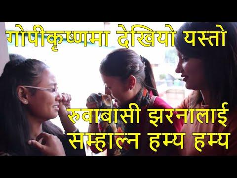A Mero Hajur 2  हेर्न आएकी JHARANA को गोपी कृष्ण हलमा रुवाबासी (Jharana Thapa  सम्हाल्न हम्य )