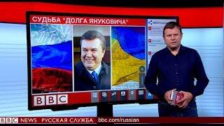 """Как решается судьба """"долга Януковича""""?"""