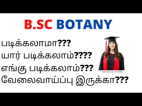 B.SC ( BOTANY )       Full Details    after 12th    Jobs    colleges    in tamil    KANIDHARAN