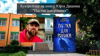 Буктрейлер на книгу Юрія Даценка «Різник»
